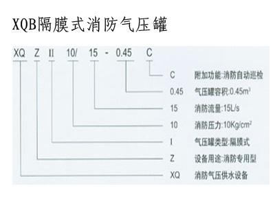 隔膜式气压罐型号,隔膜式气压罐结构图
