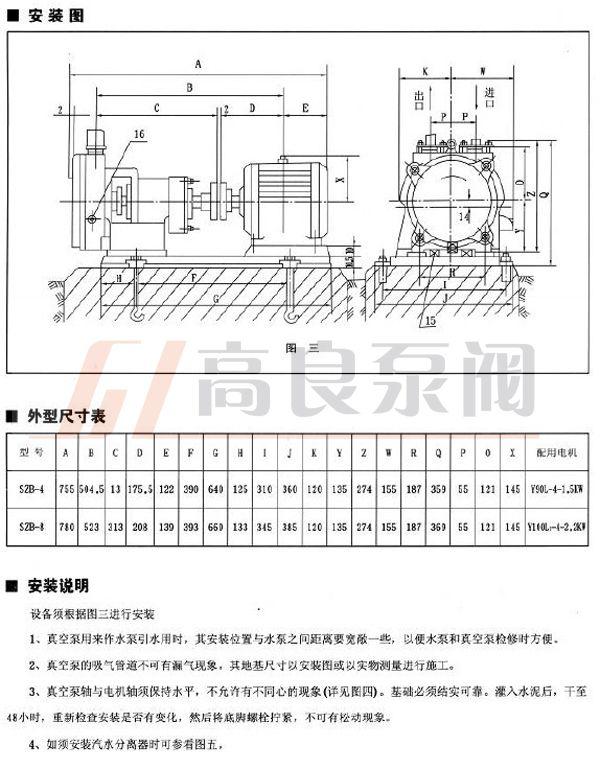 szb型水环真空泵使用说明书