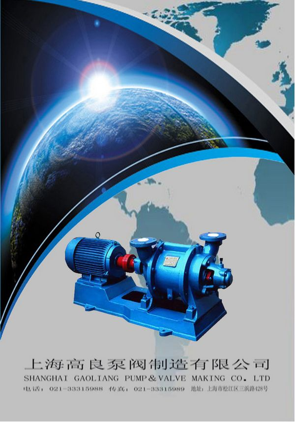 sz型水环式真空泵使用说明书